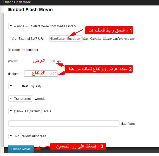 how_to_embed_flash_swf_wordpress_embed